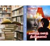 கணிந்த மன தீபங்களாய் பாகம்-3 - Kanintha Mana Theepangalai Part-3