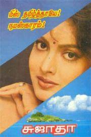மிஸ் தமிழ்த்தாயே நமஸ்காரம் - Miss Tamilthaaye Namaskaram