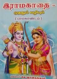 இராமகதை - முதலும் வழியும் - பாலகாண்டம் - Raamakadhai - Mudhalum Vazhiyum - Baalakaandam