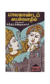 பாலகாண்டப் பைம்பொழில் - Balakaanda Paimphozhil