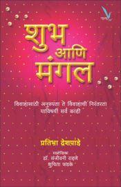 shubh ani Mangal