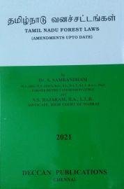 தமிழ்நாடு வனச்சட்டங்கள் 2021 - Tamilnadu Forest Laws (Amendments Upto Date) 2021 - Tamil