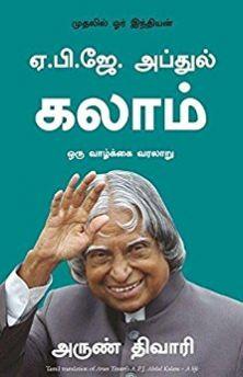 முதலில் ஓர் இந்தியன் ஏ.பி.ஜே அப்துல் கலாம் - ஒரு வாழ்க்கை வரலாறு - APJ ABDUL KALAM : A LIFE - Tamil - APJ Abdul Kalam Oru Vazhkai Varalaru.