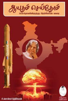 Aayudham Seyithom Bokhranilirundhu Brahmos Varai ஆயுதம் செய்தொம்-பொக்ரானிலிருந்து பிரம்மொஸ் வரை