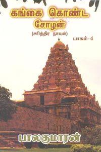 GANGAI KONDA CHOZHAN 4 - கங்கை கொண்ட சோழன் பாகம் 4