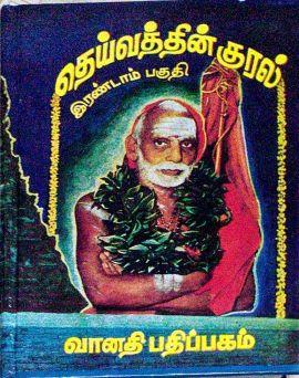 Deivathin Kural 2 Pagam - தெய்வத்தின் குரல் பாகம் 2  மஹாபெரியவா அருள்வாக்குகள் - Mahaperiyava Arulvakkugal -  Sri Kanchi Kamakodi Saraswathi Sankarachariya Swamigal - Compilation R Ganapathy
