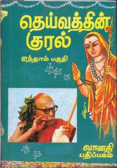 Deivathin Kural 5 Pagam - தெய்வத்தின் குரல் பாகம் 5   மஹாபெரியவா அருள்வாக்குகள் - Mahaperiyava Arulvakkugal -  Sri Kanchi Kamakodi Saraswathi Sankarachariya Swamigal - Compilation R Ganapathy