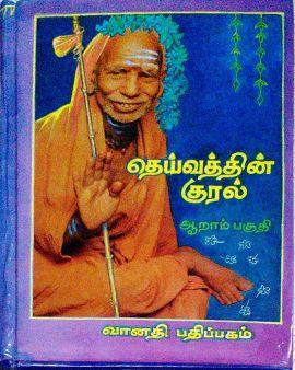 Deivathin Kural 6 Pagam - தெய்வத்தின் குரல் பாகம் 6   மஹாபெரியவா அருள்வாக்குகள் - Mahaperiyava Arulvakkugal -  Sri Kanchi Kamakodi Saraswathi Sankarachariya Swamigal - Compilation R Ganapathy