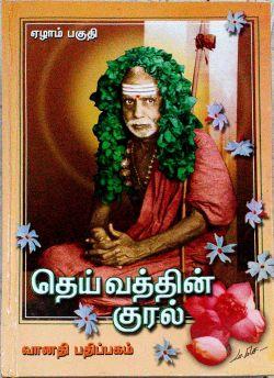 Deivathin Kural 7 Pagam - தெய்வத்தின் குரல் பாகம் 7   மஹாபெரியவா அருள்வாக்குகள் - Mahaperiyava Arulvakkugal -  Sri Kanchi Kamakodi Saraswathi Sankarachariya Swamigal - Compilation R Ganapathy
