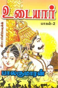 Udayar Paagam 2 - உடையார் இரண்டாம் பாகம்