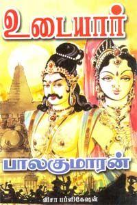 Udaiyar Muthal Pagam - Udayar Paagam 1 - உடையார் முதல் பாகம்
