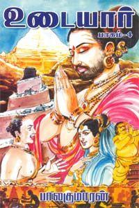 Udayar Paagam 4 - உடையார் நான்காம் பாகம்