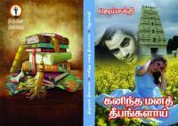 கணிந்த மன தீபங்களாய் பாகம்-1 - Kanindha Mana Dheepangalai - 1