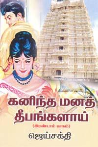 கணிந்த மன தீபங்களாய் -பாகம்-2 - Kanindha Mana Dheepangalai - 2