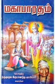 மகாபாரதம் - Mahabharatham