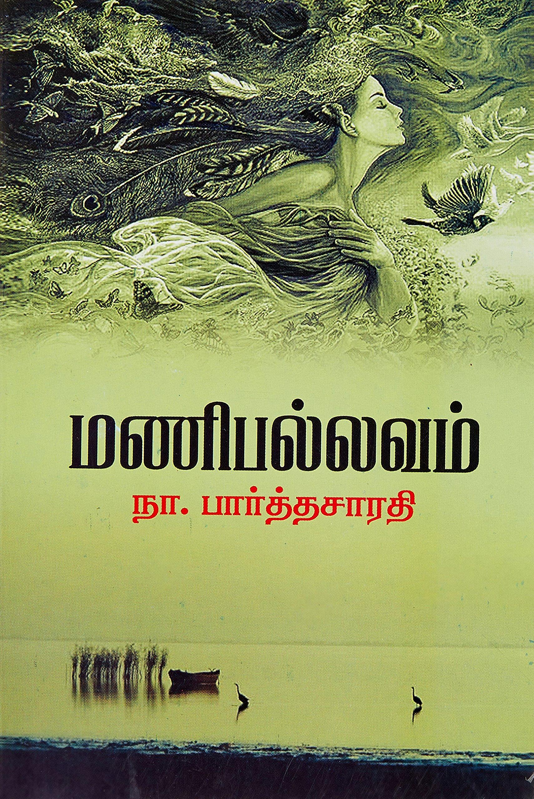 மணிபல்லவம் - நா.பார்த்தசாரதி - Manipallavam - Na Parthasarathy