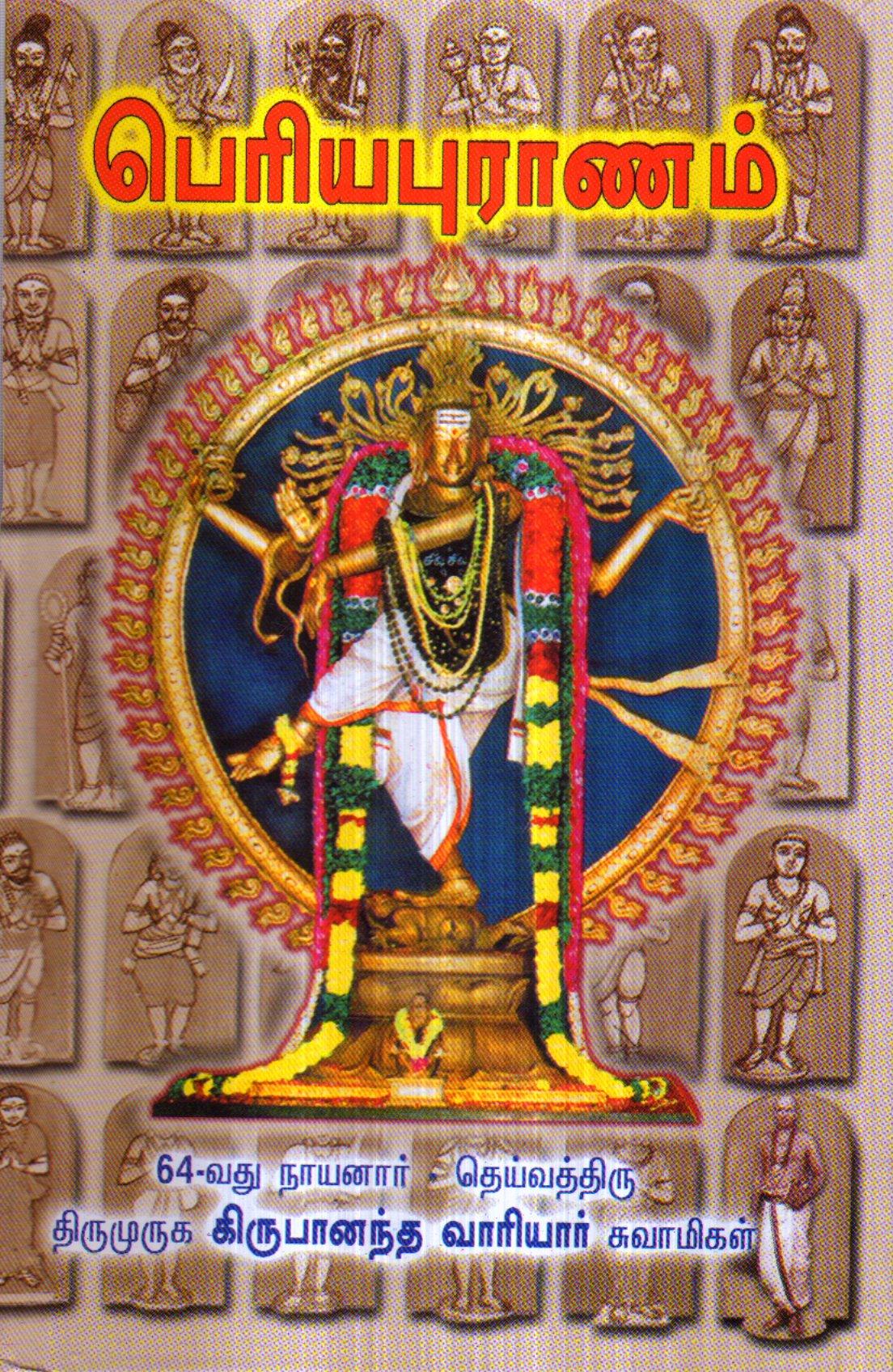 பெரியபுராணம் - Periyapuranam