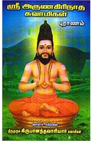 ஸ்ரீ அருணகிரிநாதர் புராணம் - Sri Arunagirinathar Puranam