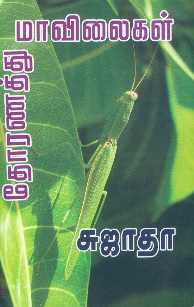 தோரணத்து மாவிலைகள் - Thoranathu Maavilaigal