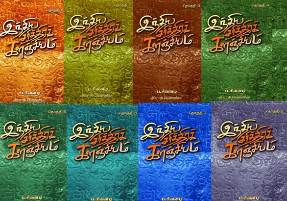 இந்திய சரித்திரக் களஞ்சியம் (8 தொகுதிகள்) - Indiya Sarithirak Kalanchiyam (8 Thoguthigal)