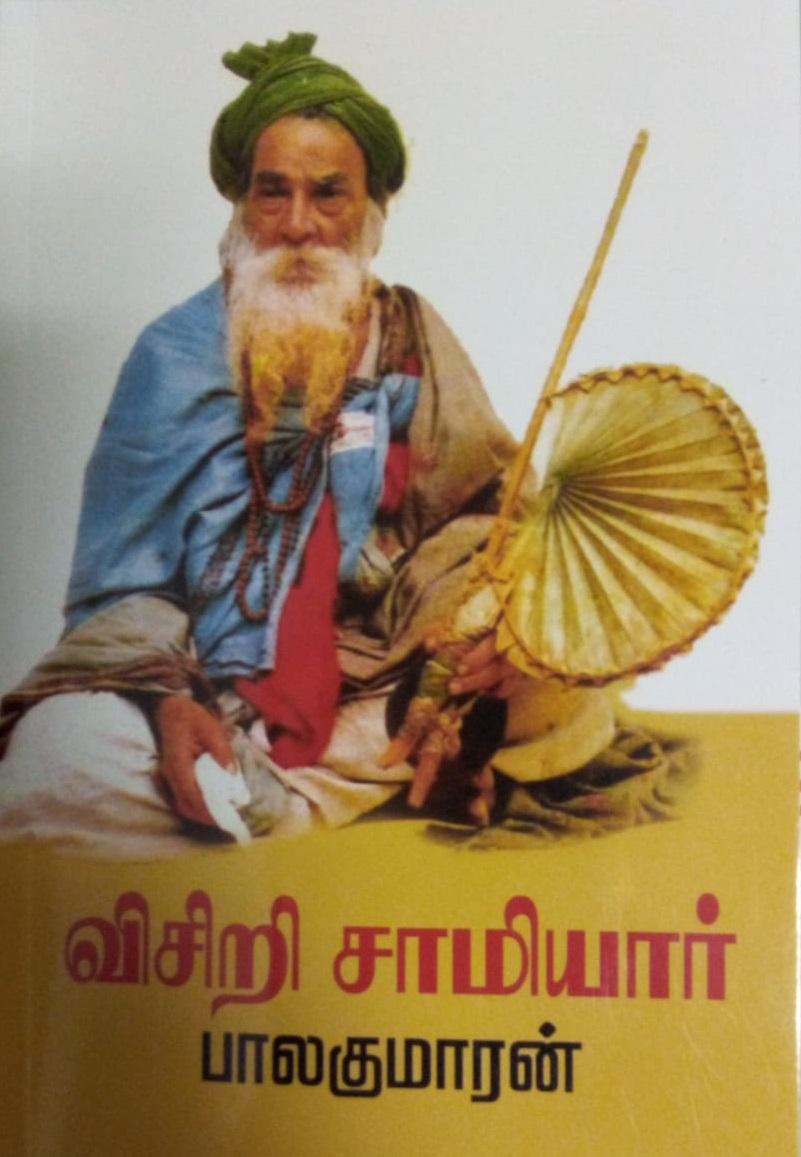 விசிறி சாமியார் - கதைகளும் கவிதைகளும் - Visiri Saamiyar - Visiri Samiyaar  - Wisiri Saamiyaar